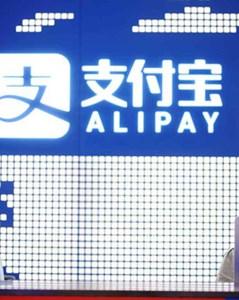 """Ứng dụng Alipay với hơn 1 tỷ người dùng, """"con cưng"""" của Ant Group, đứng trước nguy cơ bị ép tái cơ cấu"""